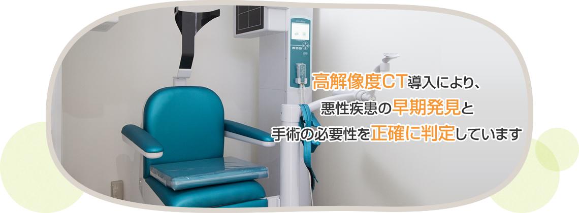福岡市南区の「しらつち耳鼻咽喉科」CTを完備しています