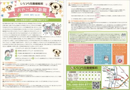 おやこあら新聞 Vol.02