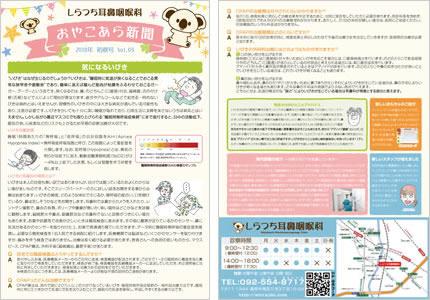 おやこあら新聞 Vol.03