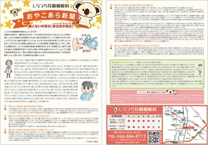 おやこあら新聞 Vol.05